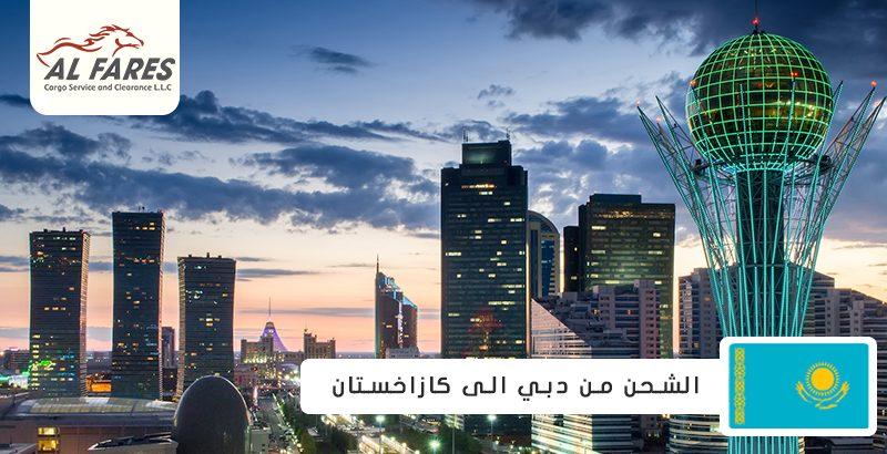 الشحن من دبي الى كازاخستان