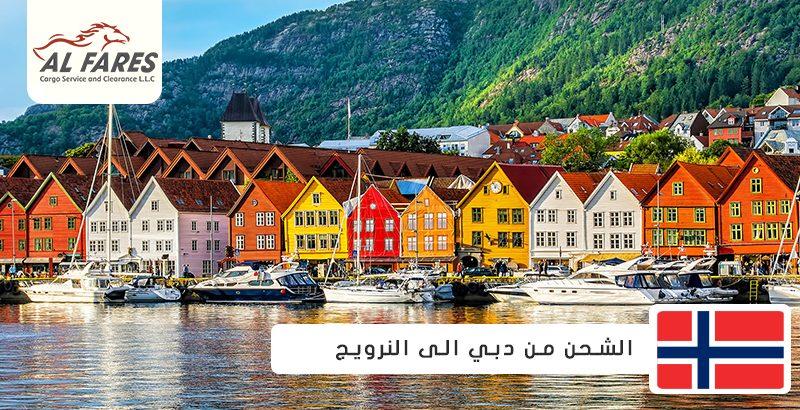 الشحن من دبي الى النرويج