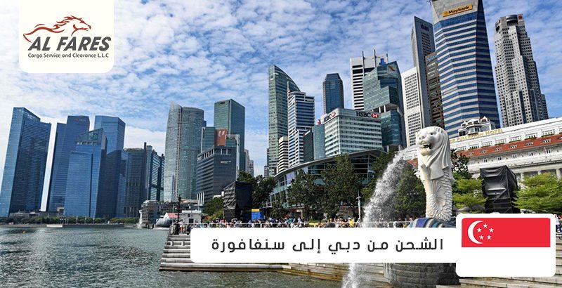 الشحن من دبي إلى سنغافورة
