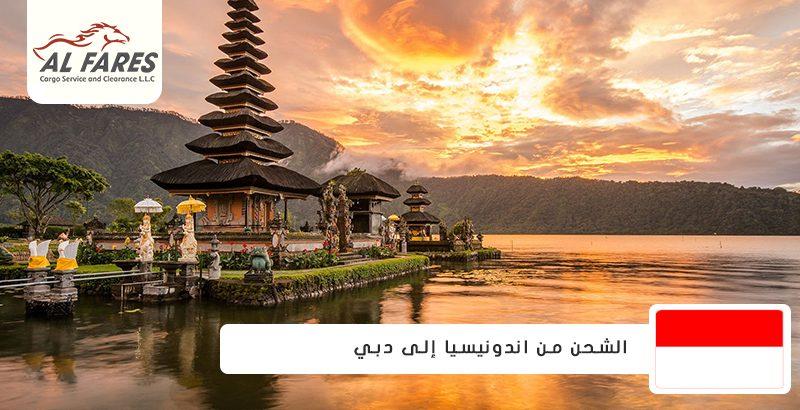 الشحن من اندونيسيا إلى دبي