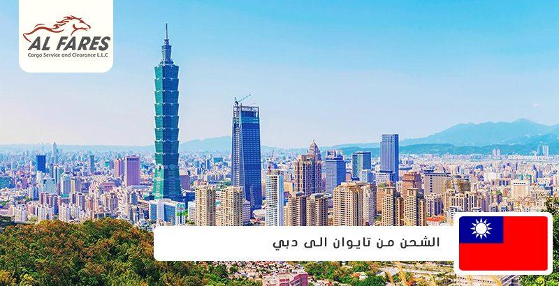 الشحن من تايوان الى دبي
