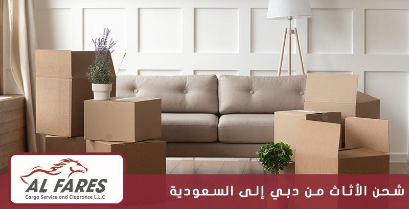 شحن الأثاث من دبي إلى السعودية