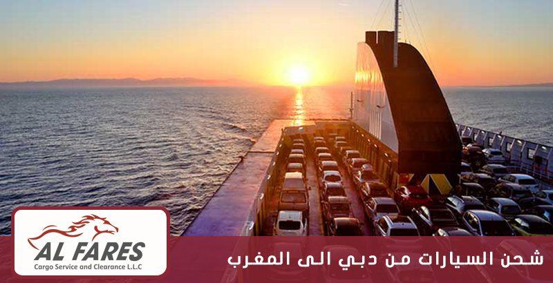 شحن السيارات من دبي الى المغرب