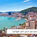 الشحن من دبي الى كرواتيا
