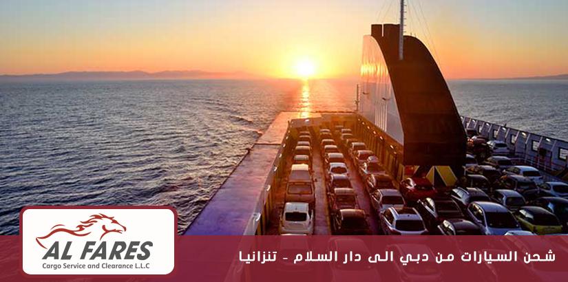 شحن السيارات من دبي الى دار السلام – تنزانيا