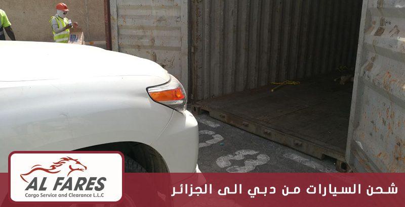 شحن السيارات من دبي الى الجزائر