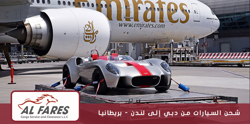 شحن السيارات من دبي إلى لندن - بريطانيا