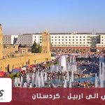 الشحن من دبي الى اربيل – كردستان العراق