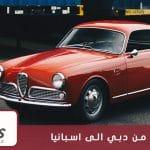 شحن السيارات من دبي الى اسبانيا