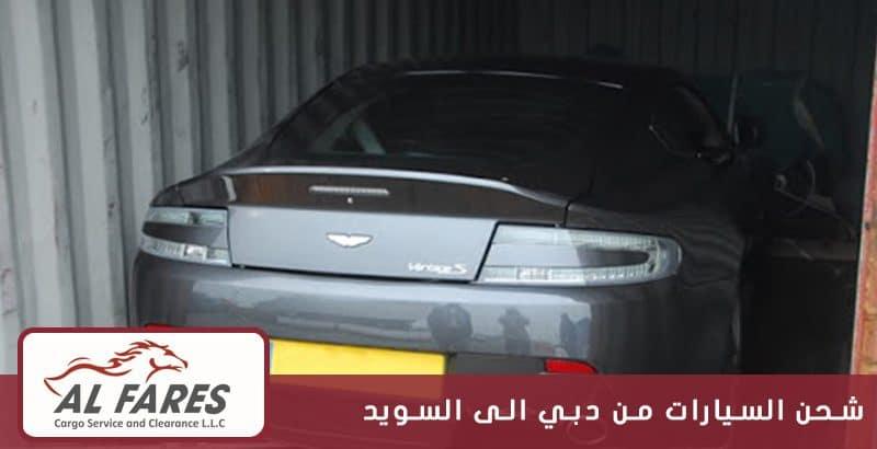 شحن السيارات من دبي الى السويد