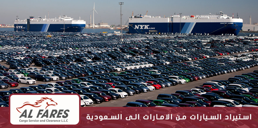 استيراد السيارات من الامارات الى السعودية