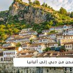 الشحن من دبي إلى ألبانيا