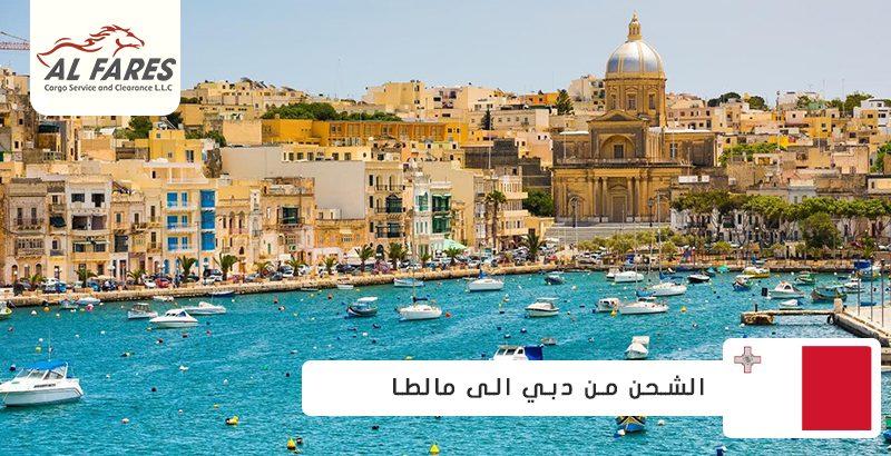 الشحن من دبي الى مالطا