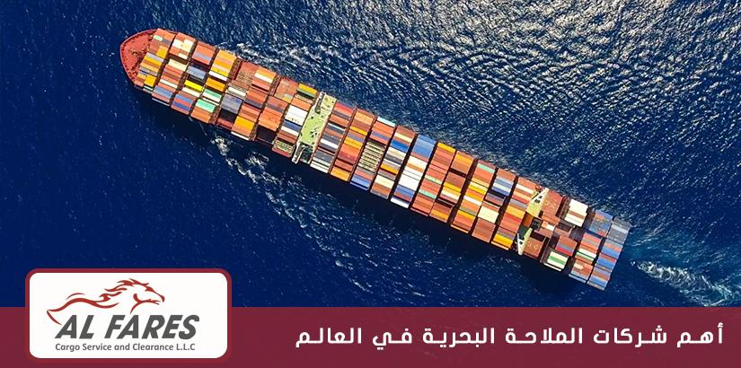 أهم شركات الملاحة البحرية في العالم