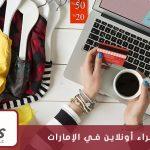 أهم مواقع الشراء أونلاين في الإمارات