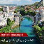 الشحن من الامارات الى البوسنة و الهرسك