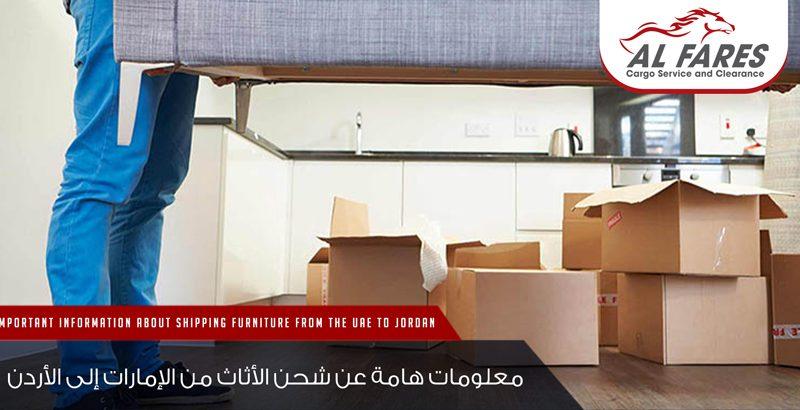 معلومات هامة عن شحن الأثاث من الامارات الى الأردن