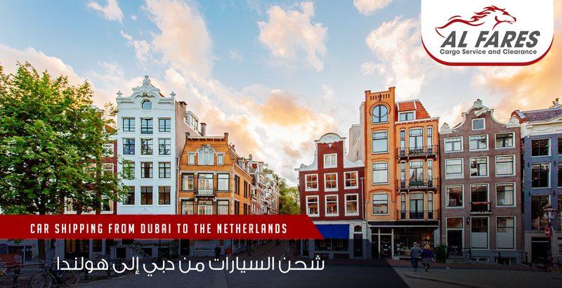 شحن السيارات من دبي إلى هولندا