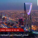 شحن السيارات من السعودية الى الامارات