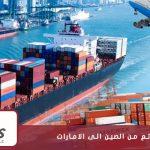 تجميع و شحن البضائع من الصين الى الامارات