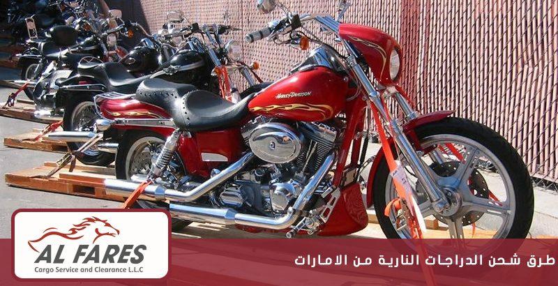 طرق شحن الدراجات النارية من الامارات