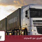 خدماتنا في الشحن البري من الامارات