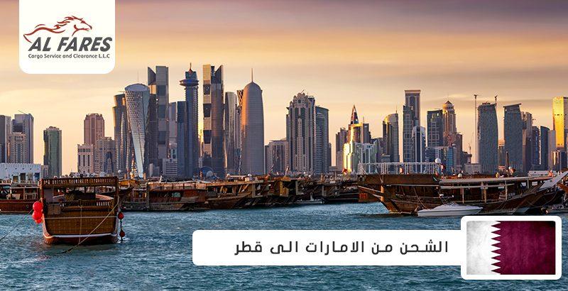الشحن من الامارات الى قطر