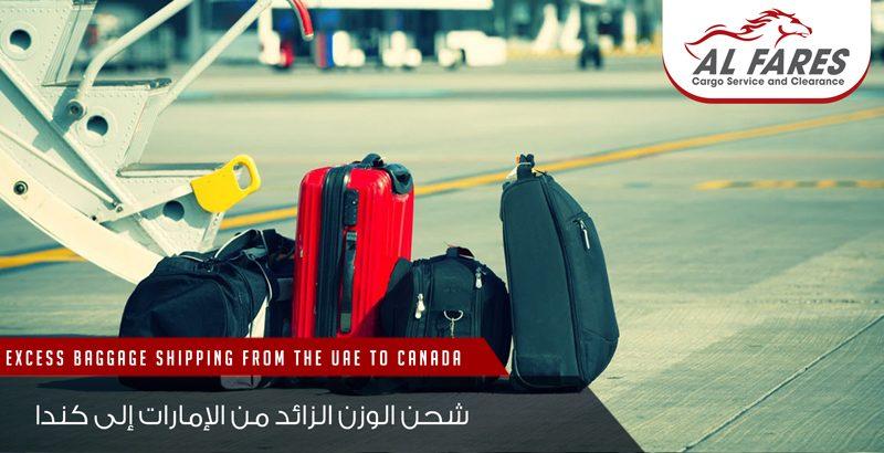 شحن-الوزن-الزائد-من-الإمارات-الى-كندا