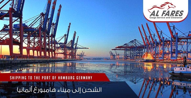 الشحن-الى-ميناء-هامبورغ-ألمانيا