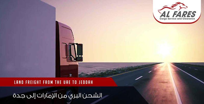 الشحن البري من الامارات الى جدة