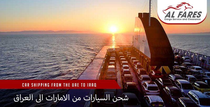 شحن السيارات من الإمارات إلى العراق