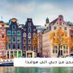 الشحن من دبي الى هولندا